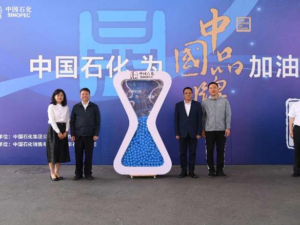 """中国石化""""为中国品牌加油""""启动仪式在京举行"""