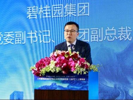 碧桂园朱剑敏:履行企业社会责任 打造品牌核心竞争力