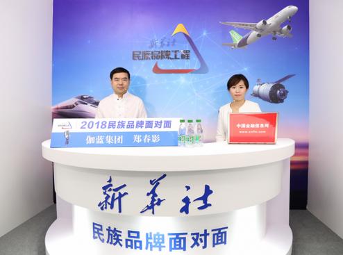 郑春影:伽蓝集团准备进军国际市场