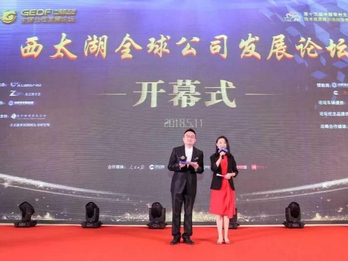 """""""中国西太湖·全球公司发展论坛""""隆重召开"""