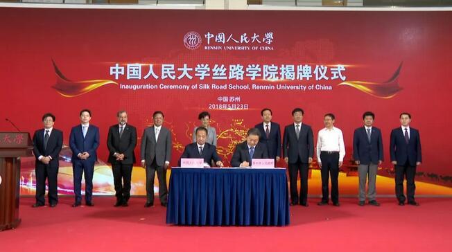 中国人民大学丝路学院在苏成立 靳诺刘伟周乃翔等出席揭牌仪式1