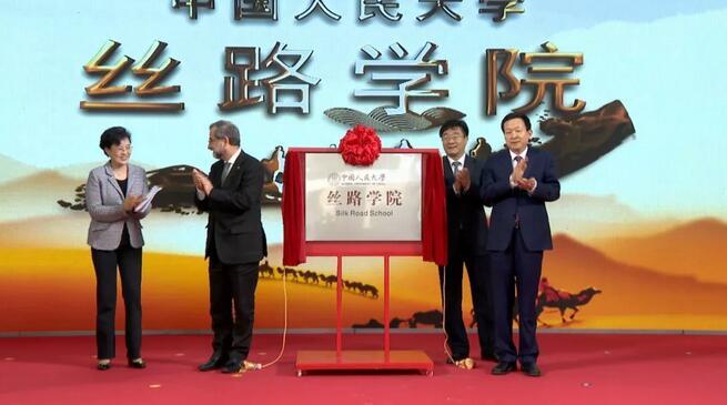 中国人民大学丝路学院在苏成立 靳诺刘伟周乃翔等出席揭牌仪式2