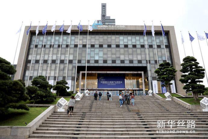 图为2018中国国际大数据产业博览会会场外景。(新华丝路李清芬 摄)