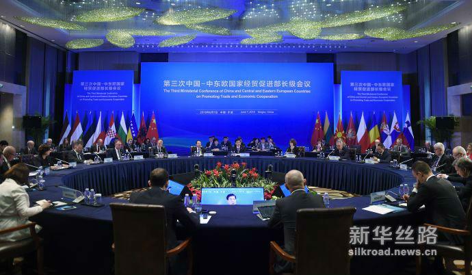 6月7日,第三次中国-中东欧国家经贸促进部长级会议在浙江省宁波市举行。新华社记者 黄宗治 摄