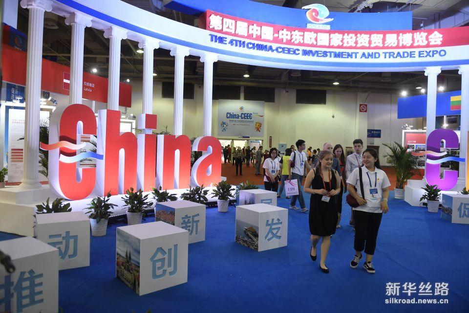 6月8日,第四届中国-中东欧国家投资贸易博览会现场。新华社记者 黄宗治 摄