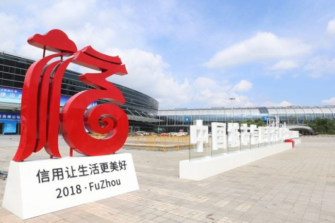 2018中国城市信用建设高峰论坛