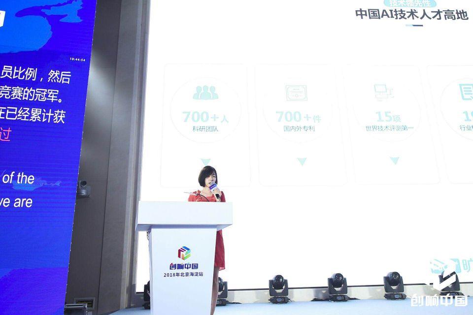 旷视科技 副总裁 蒋燕 演讲