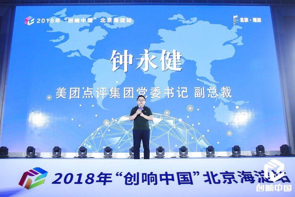 美团党委书记 钱永健 演讲