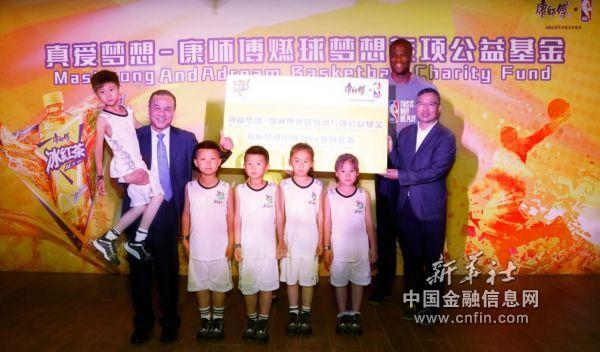 康师傅饮品事业总裁黄国书、真爱梦想公益基金会理事胡斌、NBA知名球星大卫·罗宾逊出席捐赠仪式