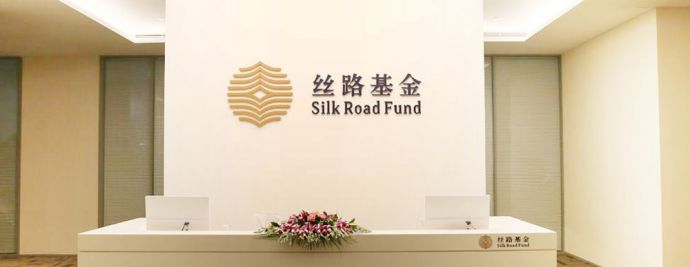 丝路基金是什么?
