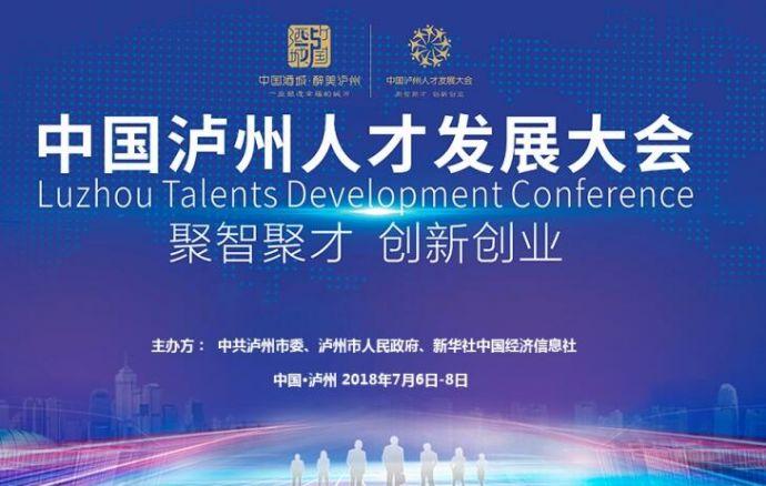中国泸州人才发展大会