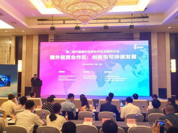 中非莱基参加第二届中国境外经贸合作区发展研讨会暨境外经贸合作区工作座谈会