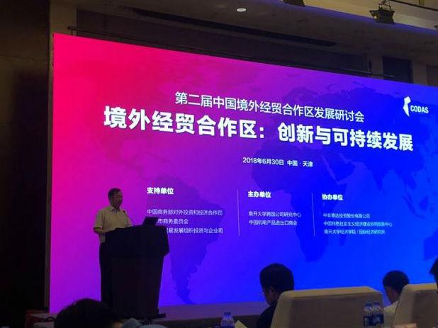 天津举办第二届中国境外经贸合作区发展论坛