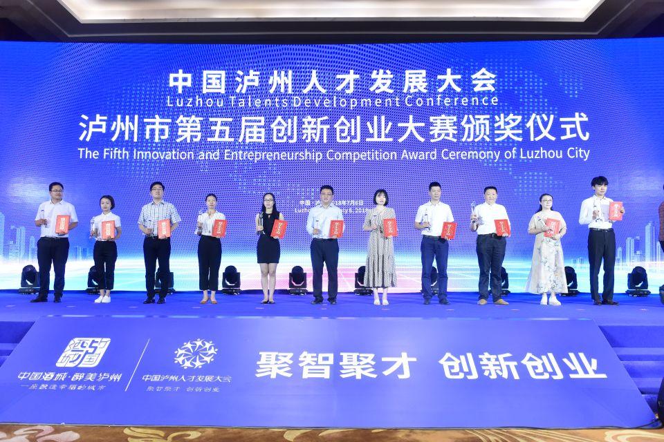 泸州市第五届创新创业大赛颁奖仪式  (张涛摄)