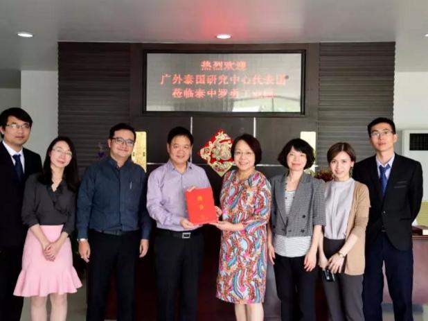 广东外语外贸大学泰国研究中心代表团访问泰中罗勇工业园
