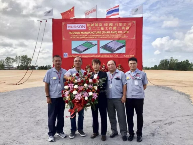和气生财,诚意筑道——HUDSON泰国第二工厂开工动土仪式