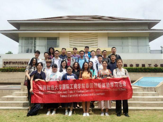 云南财经大学国际工商学院师生代表团考察泰中罗勇工业园