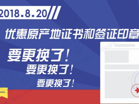 海关总署关税司权威发布:优惠原产地证书和签证印章要更换了!