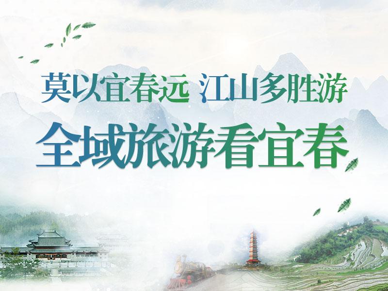 莫以宜春远 江山多胜游