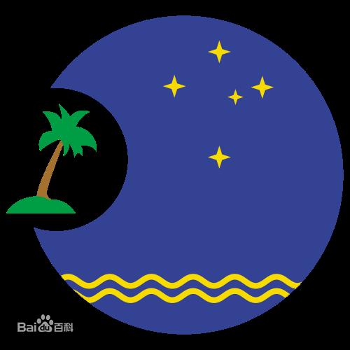 太平洋岛国论坛