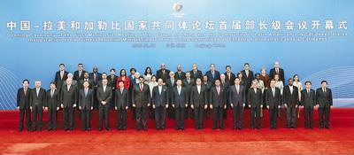 中国—拉共体论坛