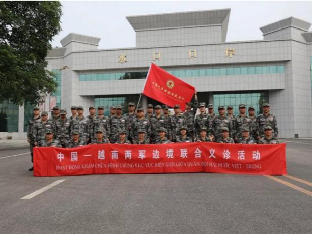 中越两军边境联合义诊活动正式启动