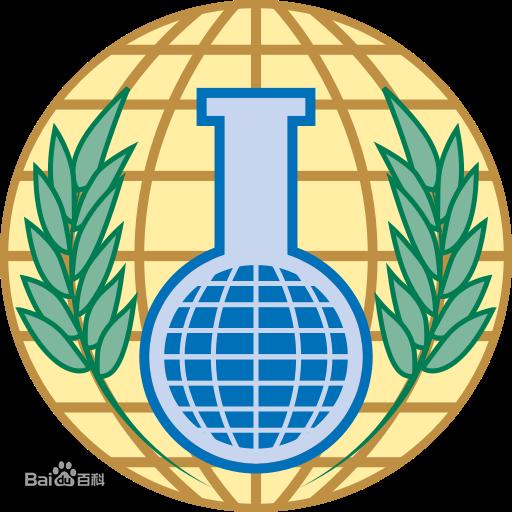禁止化学武器组织