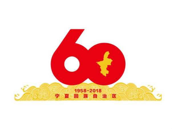 辉煌60年·影响宁夏经济100品牌
