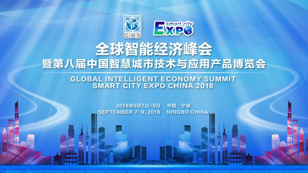 全球智能经济峰会