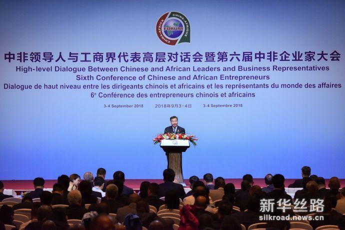 9月4日,中非领导人与工商界代表高层对话会暨第六届中非企业家大会在北京闭幕。新华社记者 陈晔华 摄