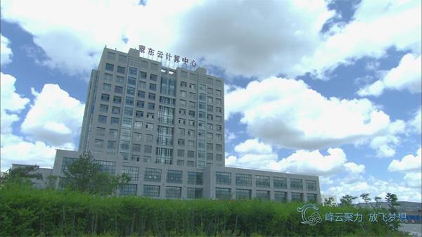 赤峰蒙东云计算数据中心