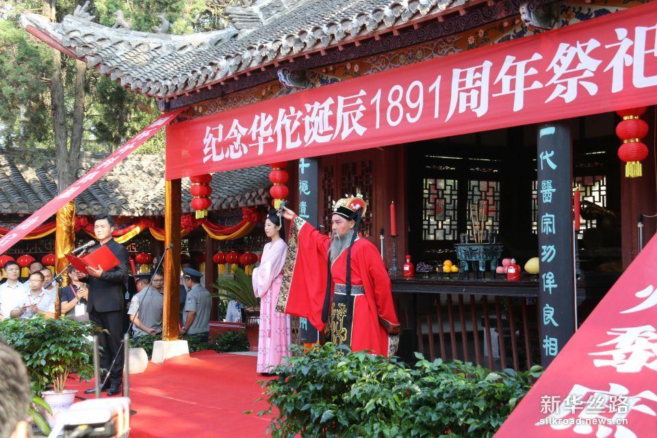 9月9日上午,华佗诞辰1891周年祭祀活动现场。摄影:赵欣