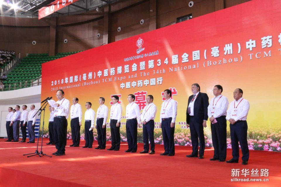 2018年亳州中医药博览会开幕式现场。摄影:赵欣