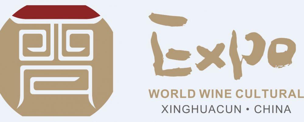 第二届山西(汾阳)世界酒文化博览会