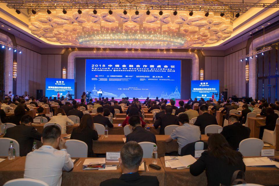 高清: 2018中俄金融合作圆桌会议