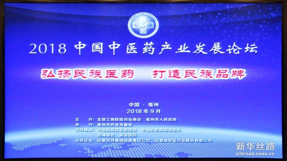 2018中国中医药论坛现场。摄影:赵欣