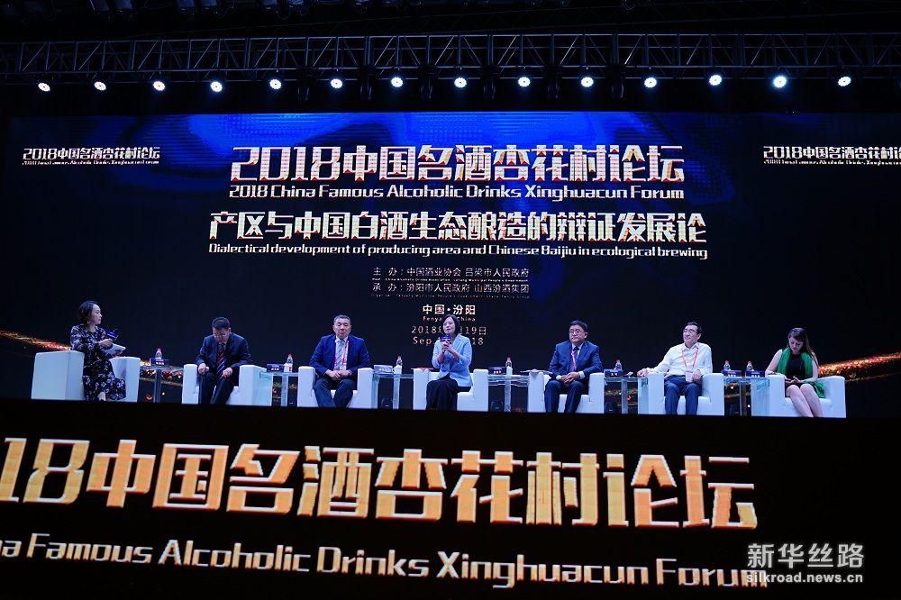 对话环节,主题为:产区于中国白酒生态酿造的辩证发展论。摄影:武海珠