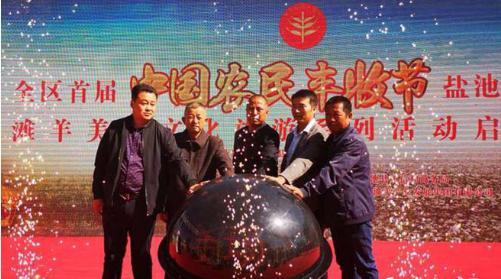 """盐池县庆祝首届""""中国农民丰收节"""""""
