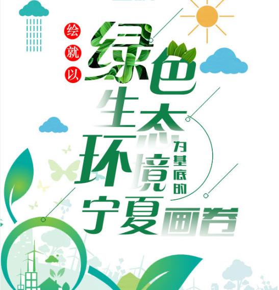 图解绘就以绿色生态环境为基底的宁夏画卷