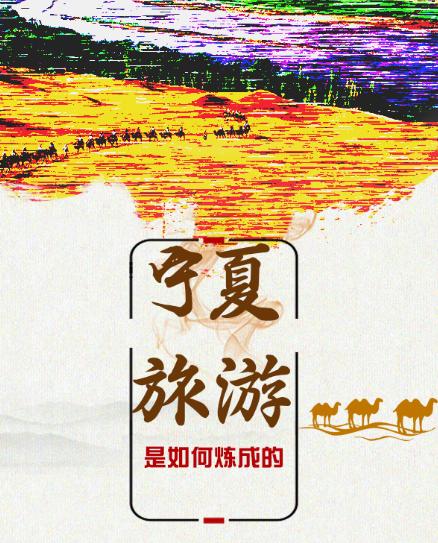 聚焦宁夏60年|宁夏旅游是如何炼成的