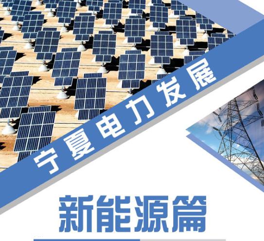 聚焦宁夏60年|宁夏电力发展新能源篇