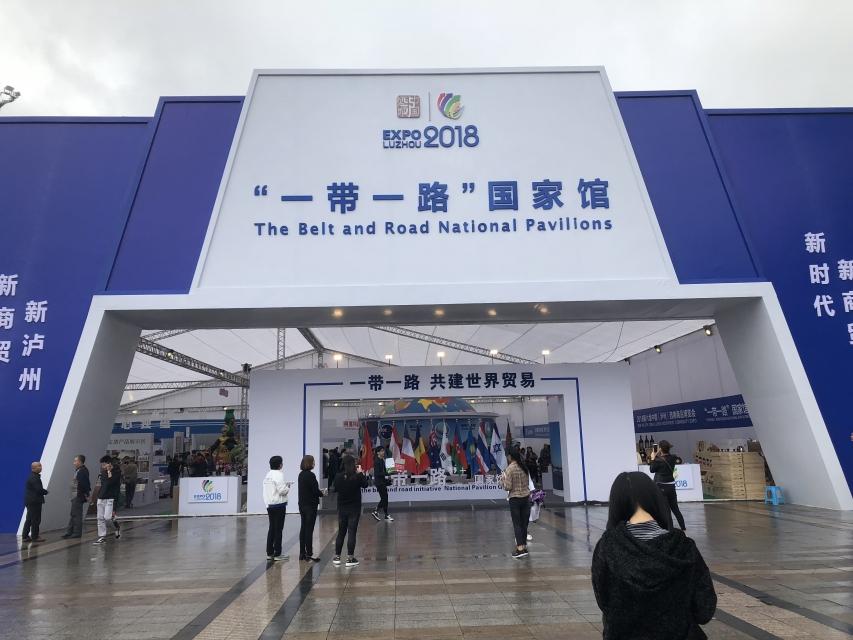 """2018第六届中国(泸州)西南商品博览会""""一带一路国家馆""""外景。摄影:张涛"""
