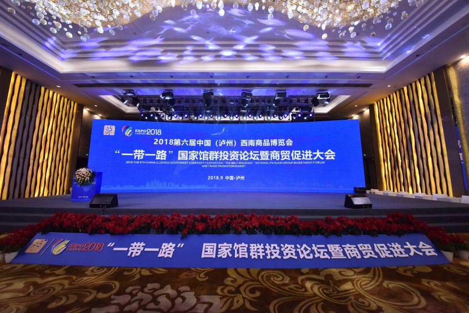"""""""一带一路""""国家馆群投资论坛暨商贸促进大会现场。摄影:张涛"""