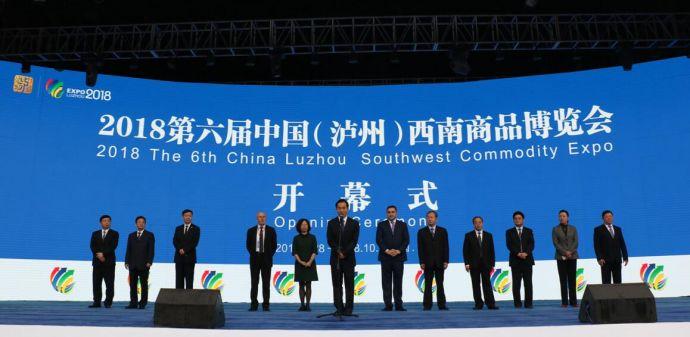图为西南商博会开幕式现场(泸州电视台供图)