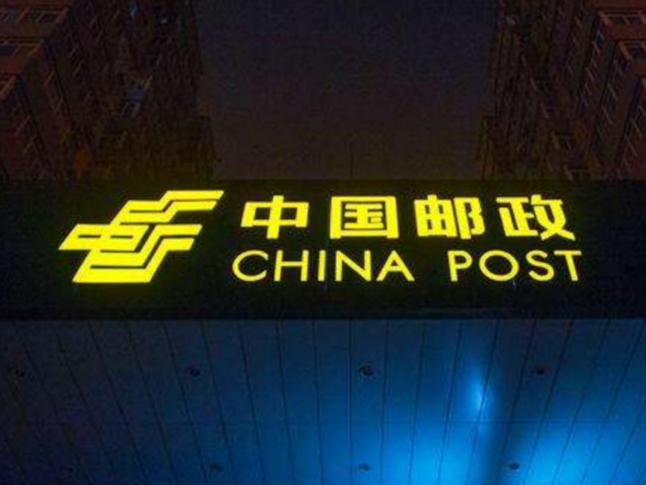 中国邮政集团公司利润规模连续4年居世界邮政首位