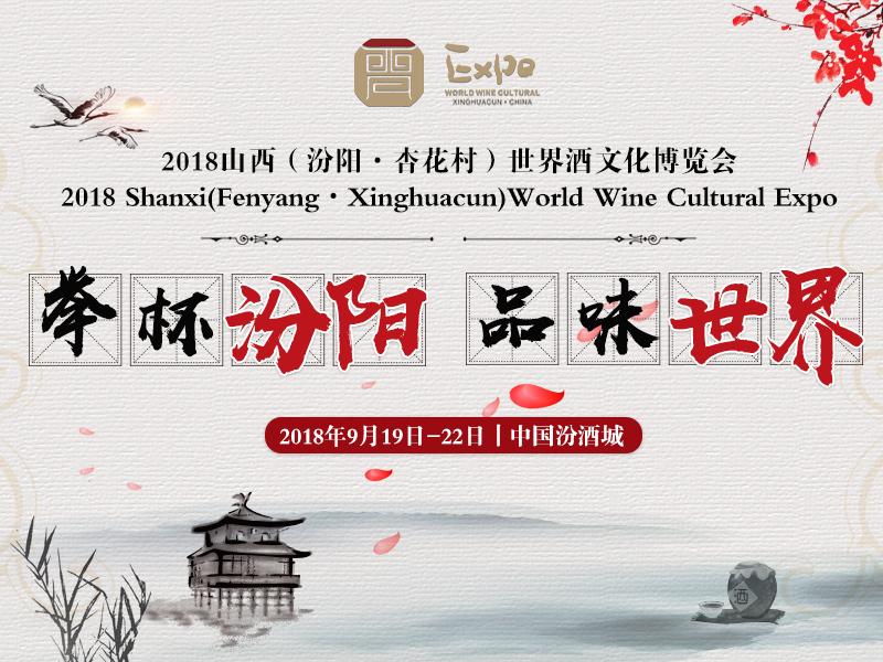 第二届山西(汾阳·杏花村)世界酒文化博览会