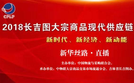 2018长吉图中国大宗商品现代供应链推进大会