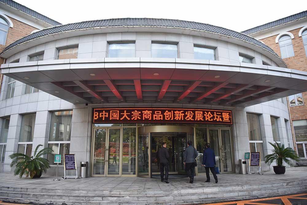 2018长吉图中国大宗商品现代供应链推进大会举办地吉林长春松苑宾馆外景(王劲松摄)