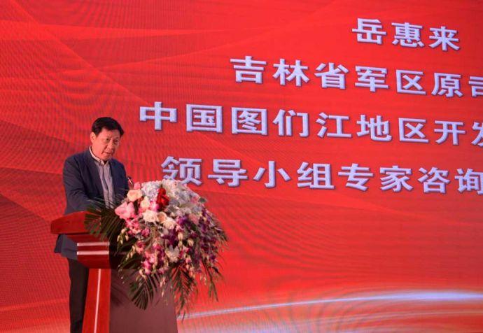 中国图们江地区开发项目协调领导小组专家咨询组副组长岳惠来致辞(樊世才摄)