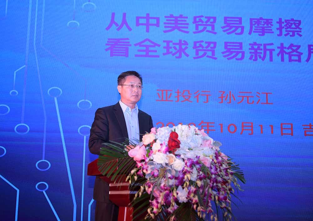 亚洲基础设施投资银行首席政策官孙元江就《从中美贸易摩擦看全球贸易新格局》内容进行演讲(樊世才摄)